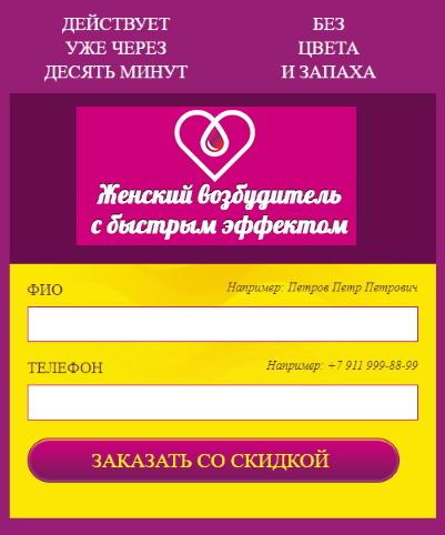 женский возбудитель в аптеках оренбурга
